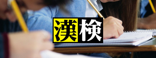 日本漢字能力検定